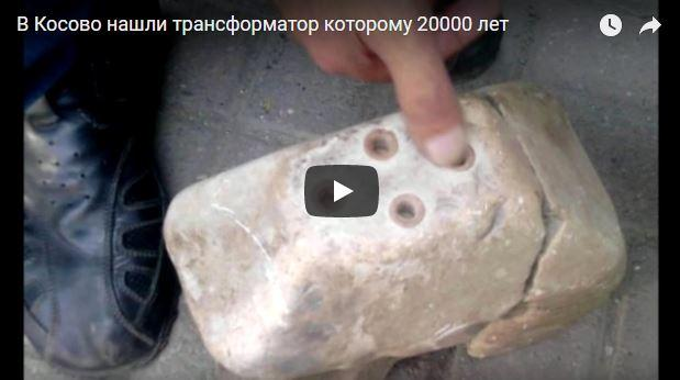 "A 20,000 Year Old ""Transformer"" Found in Kosovo"