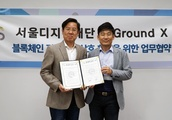 ​Seoul and Ground X to cooperate on blockchain social impact projects