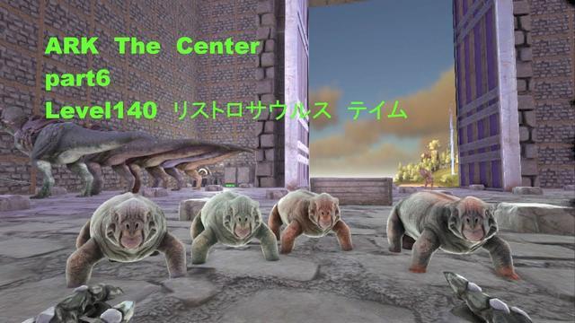 Ps4版ark公式pveサーバーpart6 手渡しテイム練習要員リストロサウルス