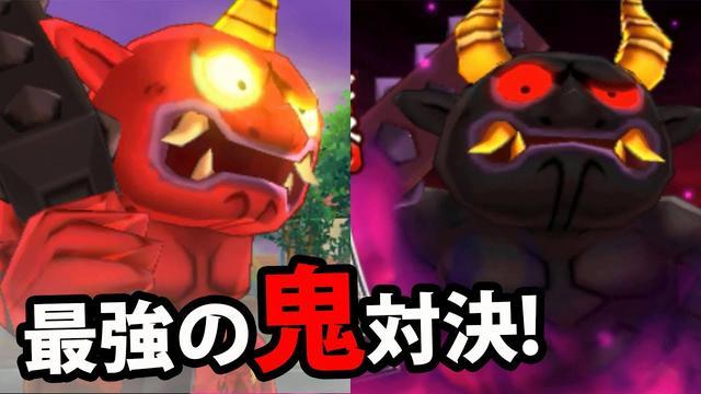 最強の鬼決定戦 赤鬼vs黒鬼 妖怪ウォッチバスターズ赤猫団273