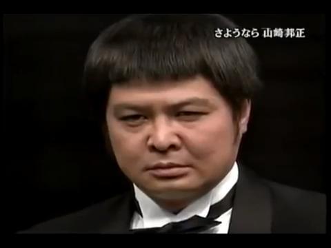 邦正 さようなら 山崎