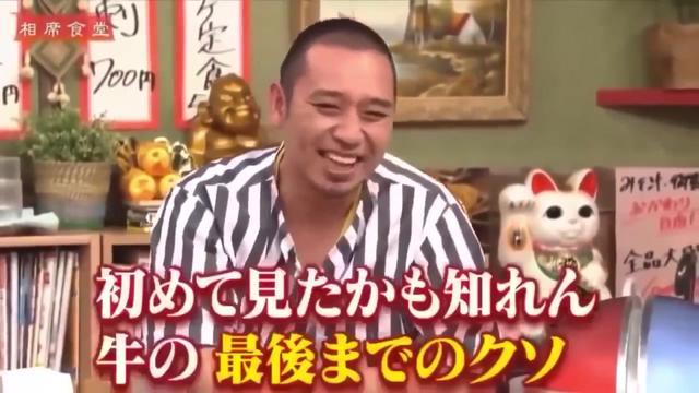 相席食堂 亀田史郎