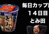 【毎日カップ麺】とみ田