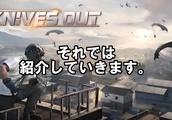 【荒野行動】ウォールハックチート方法!