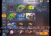 【荒野行動】最新金スキン M27クールビューティー&95式金スキン 2-1