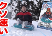 1番エアチューブで雪の中大暴走できなかった奴は… これをやってもらいます