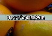 【食べて健康に!】オレンジの健康効果!