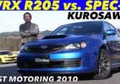R205 vs.スペックC 黒澤元治がドライビングプレジャーを試す!!【Best MOTORing】2010