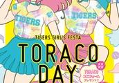 女性ファン向けに阪神ガールズフェスタ「TORACO DAY」を5、8月開催