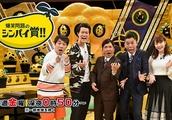 明日、2月21日(金)「爆笑問題のシンパイ賞」に山口敏太郎が出演!