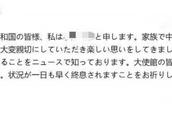 「手を携えよう、勝利の光は目前に」駐日中国大使が日本市民へ返信