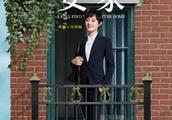 中国版「家売るオンナ」のタイトルは「安家」 2月21日に放送開始