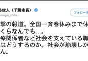 熊谷俊人千葉市長が全国一斉休校の判断に苦言「社会が崩壊しかねない」