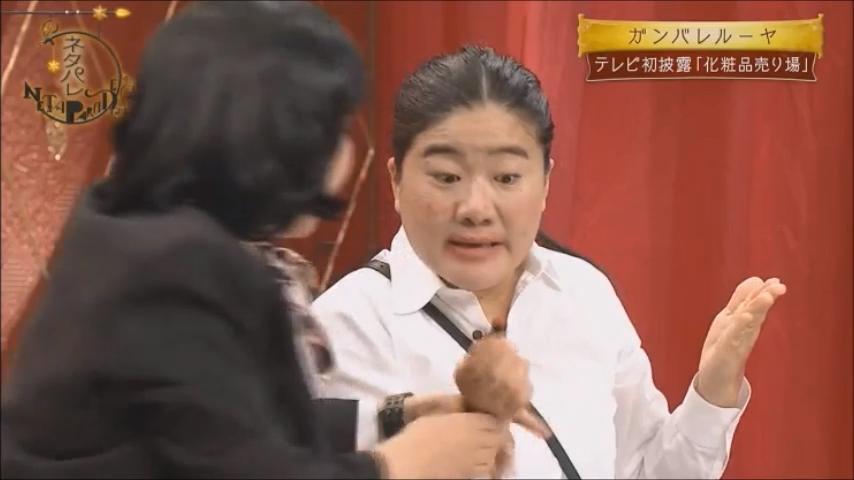 ガンバレ ルーヤ 様 愛子