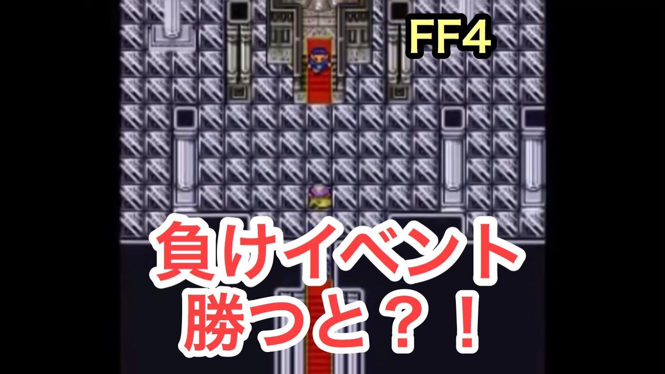 ダーク エルフ ff4