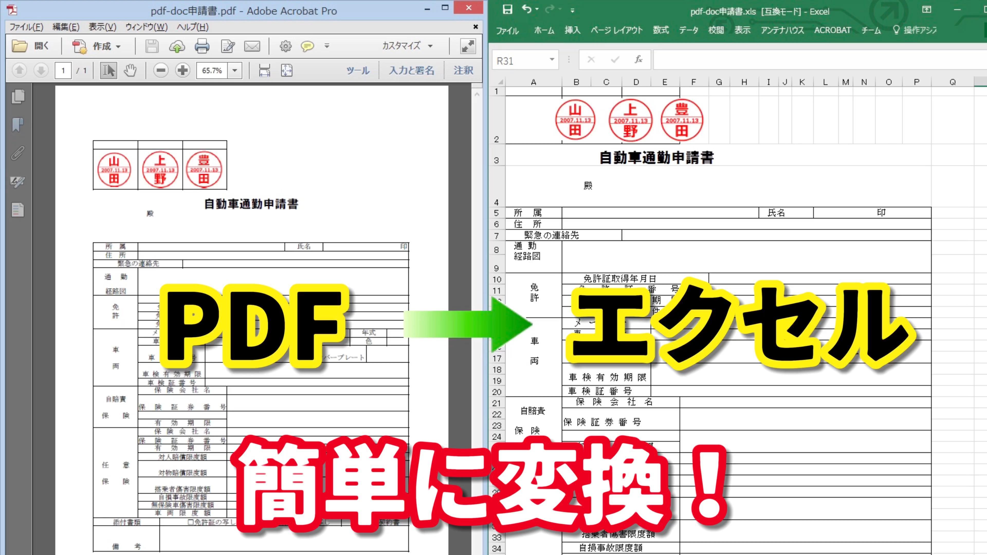 超簡単にPDFファイルをエクセルに変換する方法!