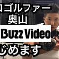 okuyamaゴルフチャンネル